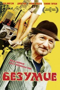 Божевілля (2008)