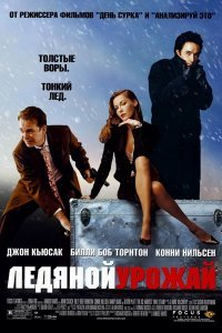 Крижаний урожай (2005)