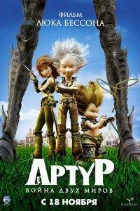 Артур і війна двох світів (2010)