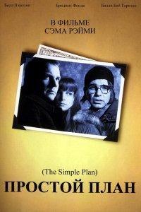 Простий план (1998)