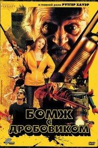 Бомж з дробовиком (2011)
