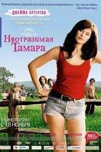 Чарівна Тамара (2010)
