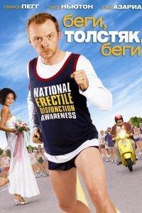 Біжи, товстун, біжи (2007)