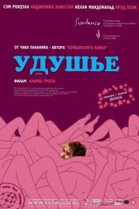 Ядуха (2008)