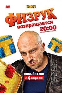 Фізрук (3 сезон)
