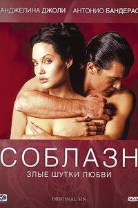 Спокуса (2001)