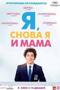 Я, знову я і мама (2013)