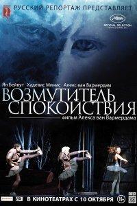 Порушник спокою (2013)