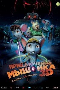 Пригоди мишеняти (2013)