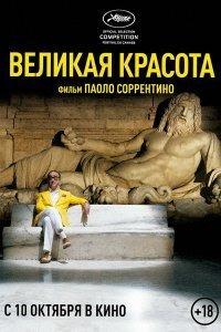 Велика краса (2013)