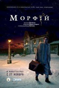 Морфій (2008)