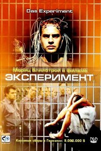 Експеримент (2001)