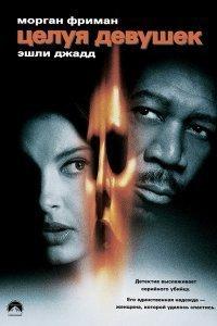 Цілуючи дівчат (1997)
