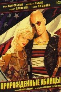 Природжені вбивці (1994)