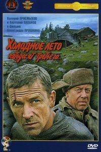 Холодне літо п'ятдесят третього (1987)