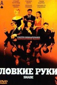 Спритні руки (2003)