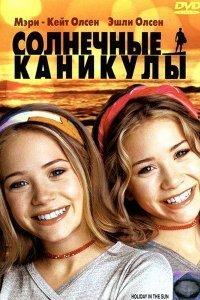 Сонячні канікули (2001)