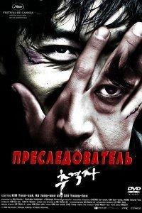 Переслідувач (2008)