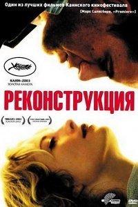 Реконструкція (2003)