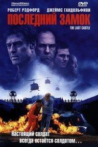 Останній замок (2001)