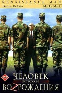 Людина епохи Відродження (1994)