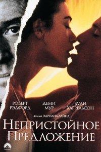 Непристойна пропозиція (1993)