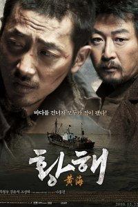 Жовте море (2010)