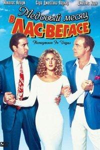 Медовий місяць в Лас-Вегасі (1992)