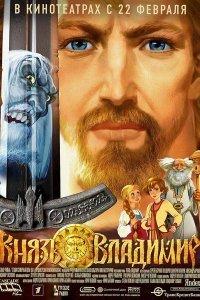 Князь Володимир (2004)