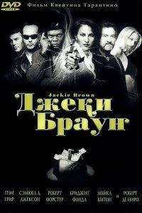 Джекі Браун (1997)