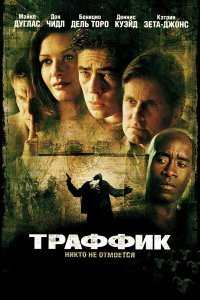 Трафік (2000)