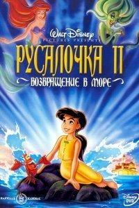 Русалонька 2: Повернення в море (2000)