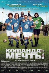 Команда мрії (2013)