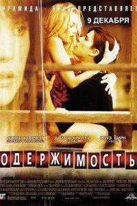 Одержимість (2004)