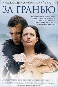 За межею (2003)
