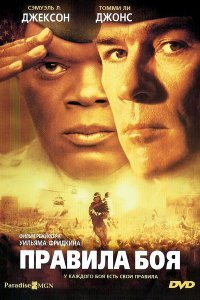 Правила бою (2000)