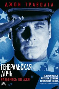 Дочка генерала (1999)