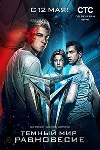 Темний світ: Рівновага (1 сезон) (2014)