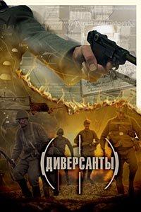 Диверсанти (2013)