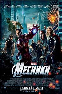 Месники (2012)