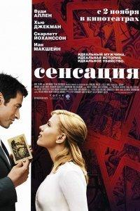 Сенсація (2006)