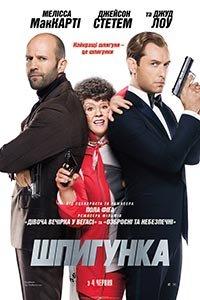 Шпигунка (2015)