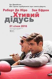 Хтивий дідусь (2016)