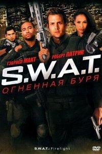 S.W.A.T.: Перехресний вогонь (2011)