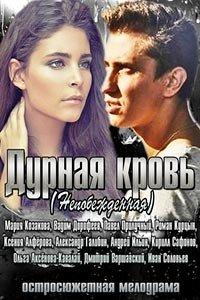 Дурна кров (2013)