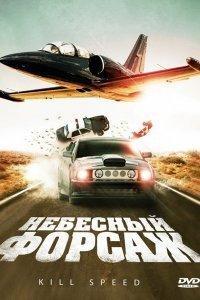 Небесний форсаж (2010)