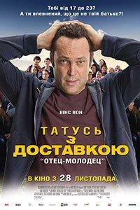 Татусь з доставкою (2014)