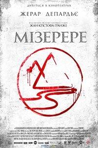 Мізерере (2014)