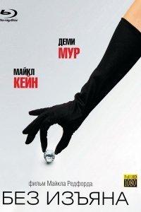 Без вади (2007)