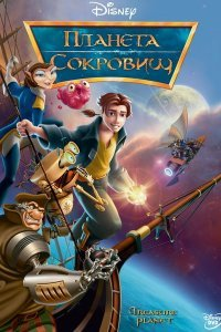 Планета скарбів (2002)
